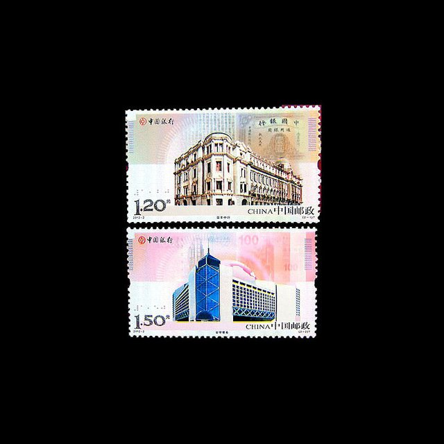 2Pcs Bank Of China Building China All New Postage Stamps For Collection