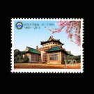 1Pcs Wuhan University China All New Postage Stamps For Collection