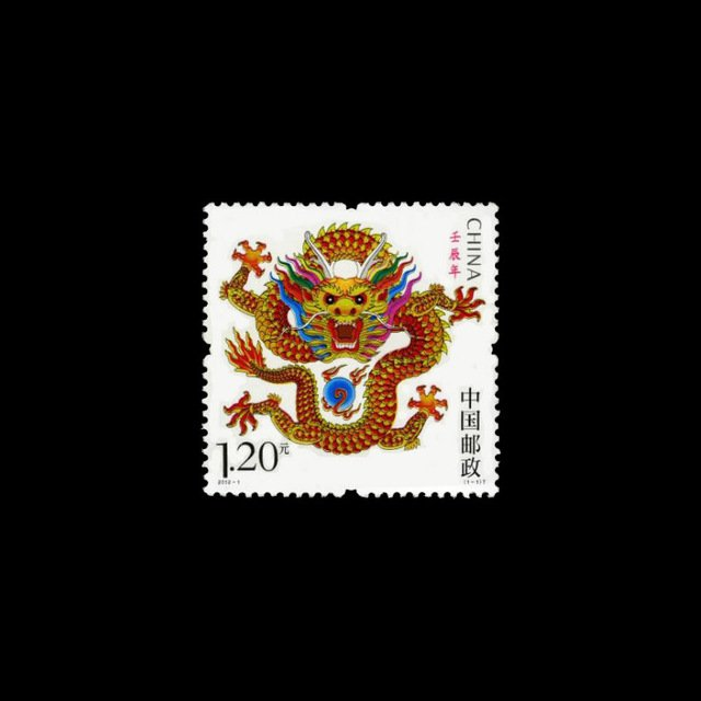 1Pcs China Traditional Zodiac Dragon Chinese All New Postage Stamps For Collection