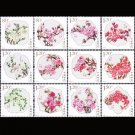 12Pcs Peach Blossom Chinese All New Postage Stamps For Collection