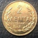 1900 Crete 2 Lepta-Georgios Bronze Copy Coin