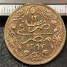 1876 Egypt (Eyalet / Khedivate) 100 Qirsh - Abdul Hamid ll Coin Copy