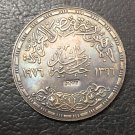 1976 Egypt 1 Pound Om Kalsoum Coin Copy