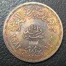 1983 Egypt 1 Pound Poets Shawki and Hafez Coin Copy