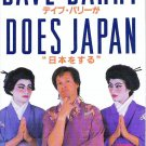 Dave Barry Does Japan - Humor Hardcopy 0679404856