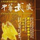( Out of print ) Songshan Shaolin Black tiger Boxing by Shi DeQian DVD - No.110