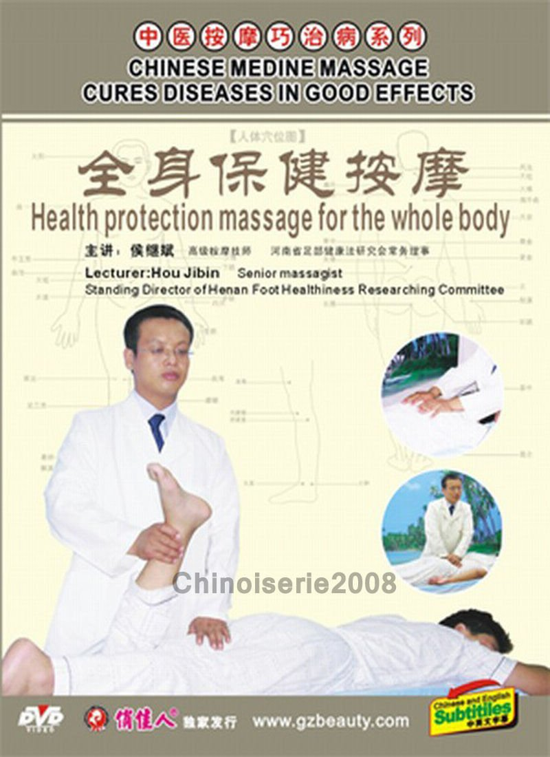 Chinese Massage Cures Diseases Health Protection Massage For The Whole Body DVD