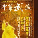( Out of print ) Songshan Shaolin plum blossom Boxing by Shi DeQian DVD - No.111