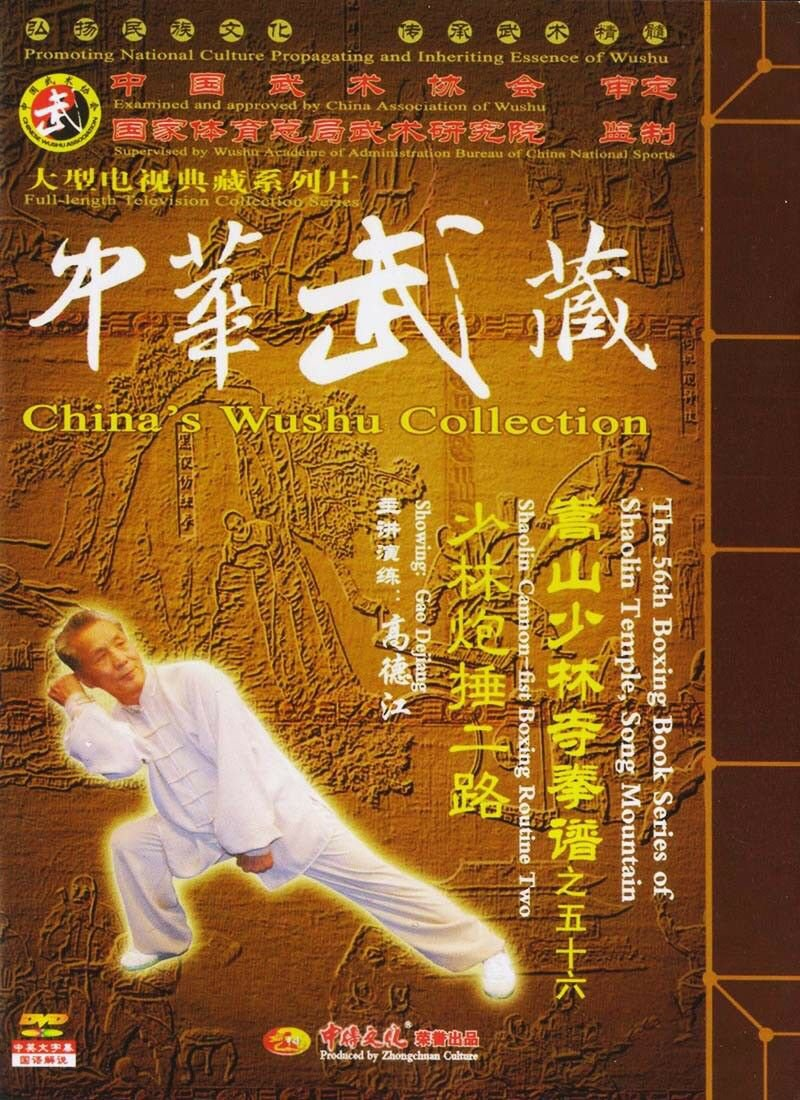 Songshan Shaolin Cannon fist Boxing Rountine Two by Gao Dejiang DVD - No.056