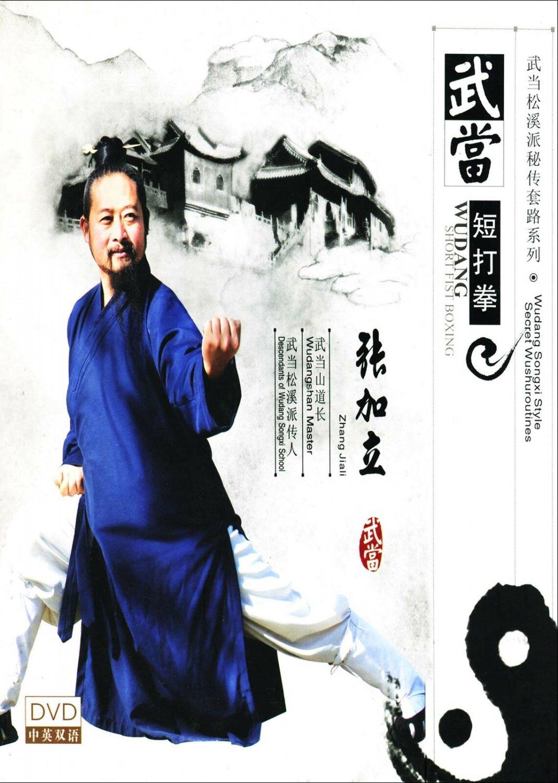 Wudang Songxi Style Secret Wushu routines - Short Fist Boxing by Zhang Jiali DVD