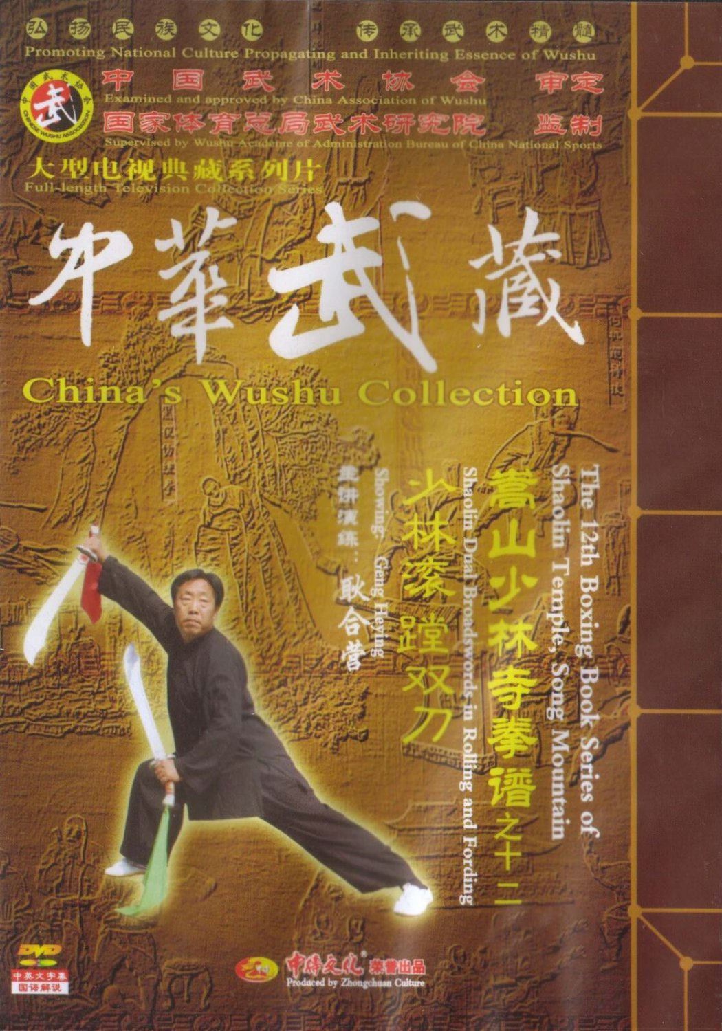 (Out of print) Songshan Shaolin Dual Broadswords by Geng Heying 2DVDs - No.012