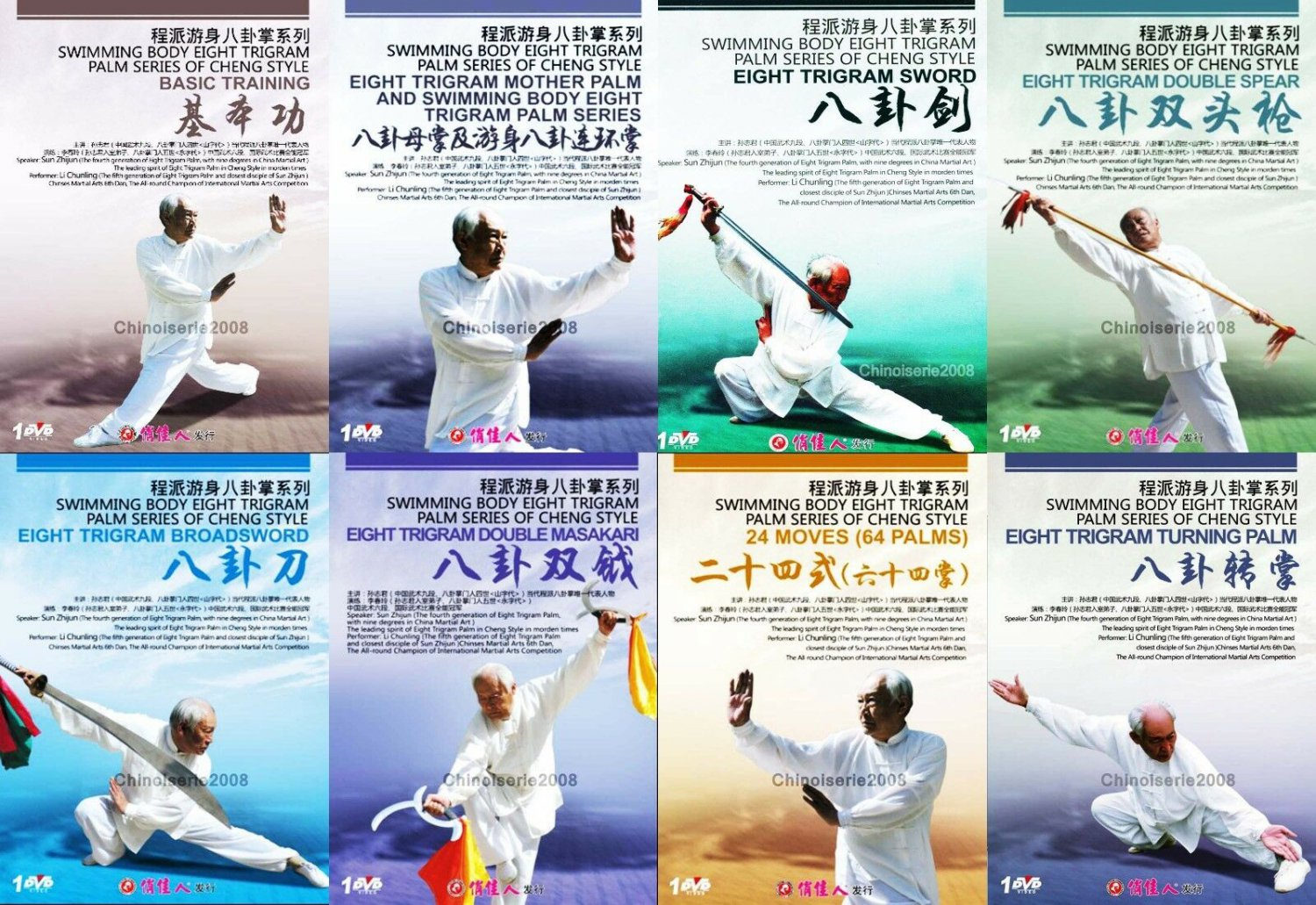 Cheng Style Swimming Body Eight Trigram Palm  Bagua Series by Sun Zhijun 8DVDs