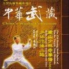 Songshan Shaolin Cannon fist Boxing Rountine Three by Gao Dejiang DVD - No.057