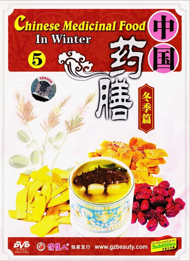 Chinese Medicinal Food - In Winter by Sun Rongcan DVD
