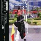 Wudang Songxi Style Secret Wushu routines - Wudang Night Knife - Zhang Jiali DVD