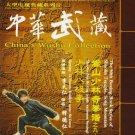 ( Out of print ) Songshan Shaolin Baji Boxing by Li Tianren 2DVDs - No.090