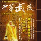 ( Out of print ) Songshan Shaolin Jingang Boxing by Shi DeQian DVD - No.113
