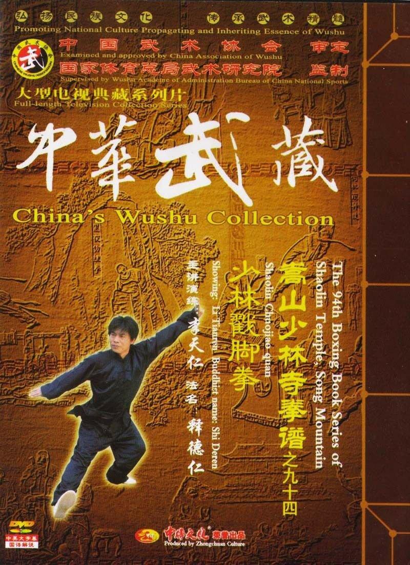 ( Out of print ) Songshan Shaolin Chuojiao quan by Li Tianren DVD - No.094