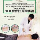 DT071-30 Traditional Chinese Medicine - Rheumatoid Disease Prevention and Treatment DVD