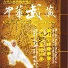 Songshan Shaolin Temple - Seven star Mantis Fist by Shi Decheng 2DVDs