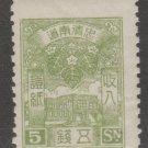 Korea ChungChong-Namdo 1935 Japan occ revenue fiscal stamp 5-23-3b mnh gum SCARCE