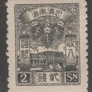Korea ChungChong-Namdo 1935 Japan occ revenue fiscal stamp 5-23-3e mnh gum SCARCE