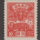 Korea ChungChong-Namdo 1935 Japan occ revenue fiscal stamp 5-23-3f mnh gum SCARCE