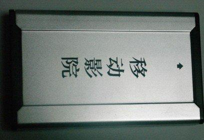 HD player of XinCheng