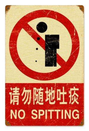 NO SPITTING METAL SIGN
