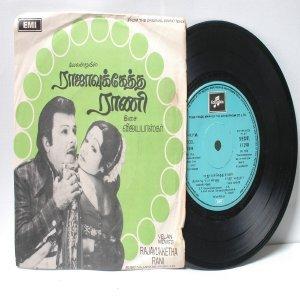 """BOLLYWOOD INDIAN Rajavukketha Rani VIJAYA BHASKAR EMI 7"""" 45 RPM PS 1977"""