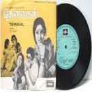 "BOLLYWOOD INDIAN Tevaikal SHYAM EMI 7"" 45 RPM PS 1979"