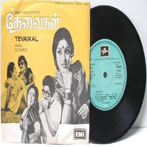 "BOLLYWOOD INDIAN Tevaikal SHYAM EMI 7"" 45 RPM PS 1979"
