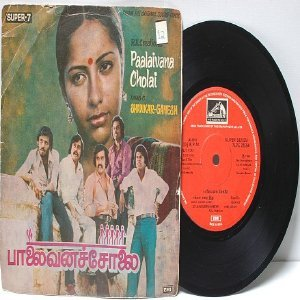 "BOLLYWOOD INDIAN Paalaivana CholaiSHANKAR GANESH EMI 7"" 45 RPM PS 1980"