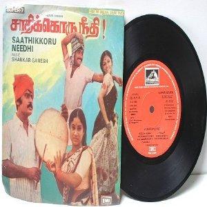 "BOLLYWOOD INDIAN Saathikkoru Needhi SHANKAR GANESH EMI 7"" 45 RPM PS 1981"