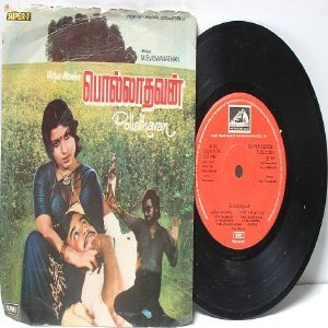 "BOLLYWOOD INDIAN Pollathavan  M.S. VISWANATHAN  EMI 7"" 45 RPM PS 1980"