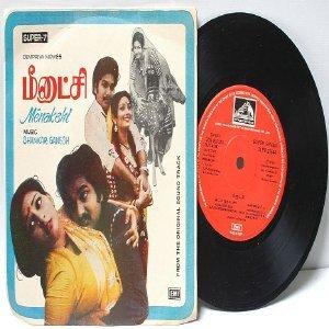 """BOLLYWOOD INDIAN Menakshi SHANKAR GANESH EMI 7"""" 45 RPM PS 1980"""