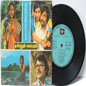 "BOLLYWOOD INDIAN Mullum Malarum ILAIYARAJA EMI 7"" 45 RPM PS 1978"