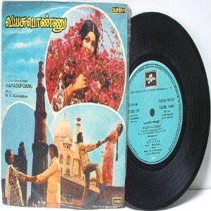 """BOLLYWOOD INDIAN Vayasuponnu M.S. VISWANATHAN  EMI 7"""" 45 RPM PS 1978"""
