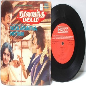 "BOLLYWOOD INDIAN Noolaruntha Pattam STALIN VARADARAJAN  7"" 45 RPM PS 1981"