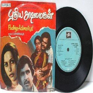 "BOLLYWOOD INDIAN  Pudhiya Adimaikal ILAIYARAAJA EMI 7"" 45 RPM PS 1980"
