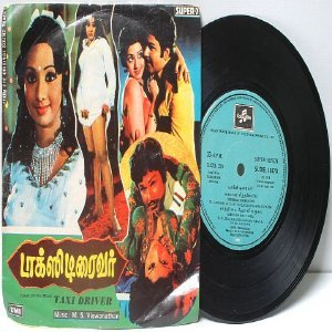 "BOLLYWOOD INDIAN taxi Driver M.S. VISWANATHAN  EMI 7"" 45 RPM PS 1978"