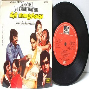"BOLLYWOOD INDIAN Neethi PizhaithathuSHANKAR GANESH EMI 7"" 45 RPM PS 1981"