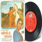 "BOLLYWOOD INDIAN Yedhirveettu Jannal SHANKAR GANESH EMI 7"" 45 RPM PS 1980"