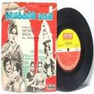 """BOLLYWOOD INDIAN Nayakarin Magal SHANKAR GANESH 7"""" 45 RPM PS 1982"""