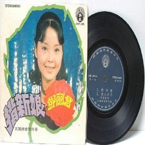 "Rare 70s CHINESE DIVA  Theresa Teresa Teng 7"" 45 RPM PS"
