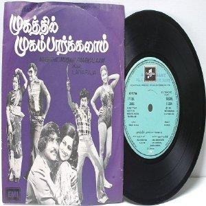 "BOLLYWOOD INDIAN Mugathil Mugam Paarkalaam GANGAI AMAREN ILAIYARAJA 7"" 45 RPM 19879"