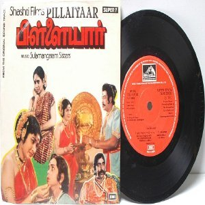"BOLLYWOOD INDIAN Pillaiyaar SULAMANGALAM SISTERS EMI 7"" 45 RPM 1982"