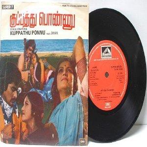 """BOLLYWOOD INDIAN Kuppathu Ponnu SHYAM GANGAI AMAREN EMI 7"""" 45 RPM 1981"""