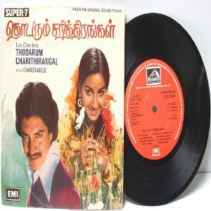 "BOLLYWOOD INDIAN Thodarum Charithirangal CHANDRABOSE EMI 7"" 45 RPM 1981"