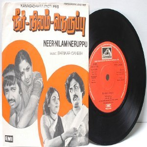 "BOLLYWOOD INDIAN neer Nilam Neruppu SHANKAR- GANESH  EMI 7"" 45 RPM 1980"